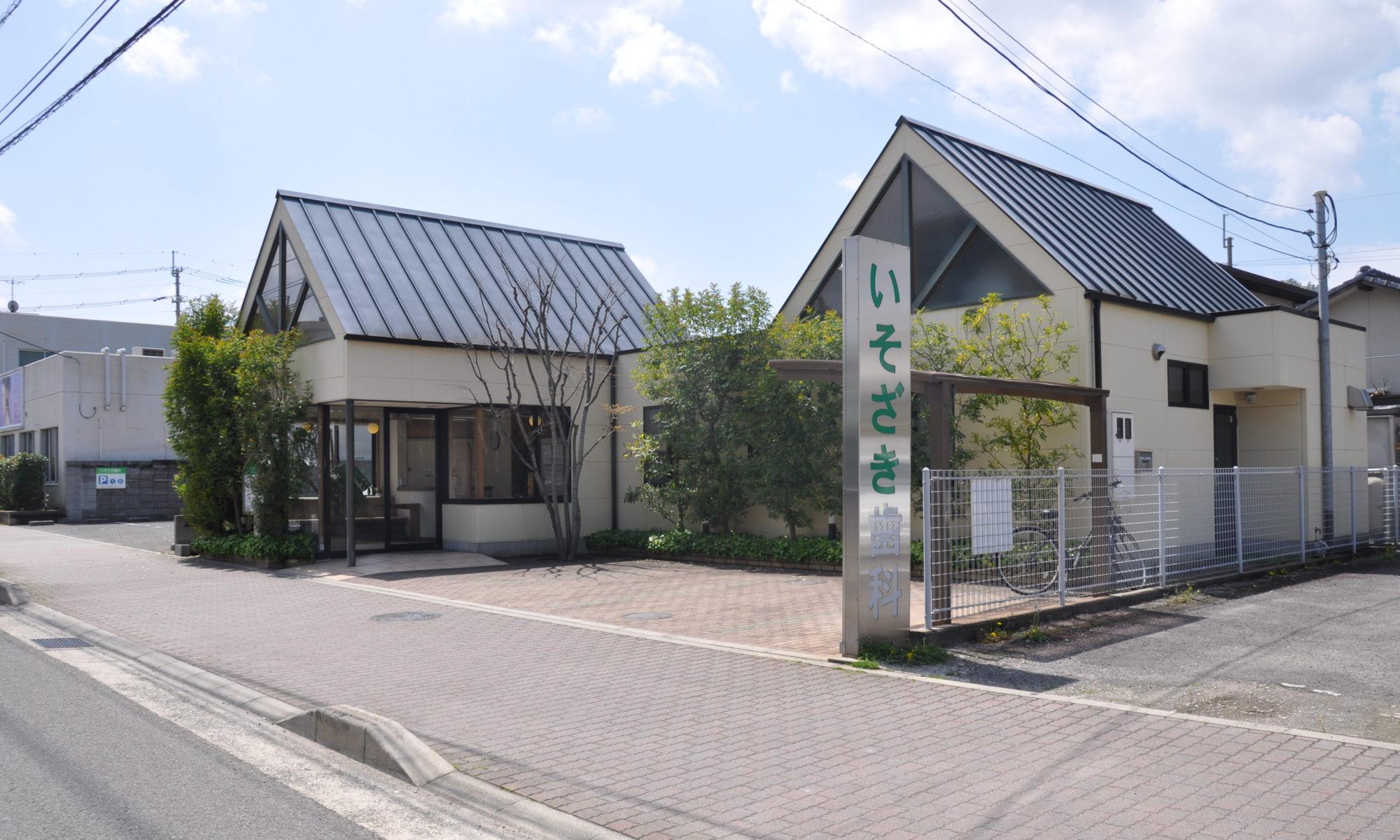 Isozaki Dental Clinic Official HP